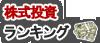 投資ギャンブル ブログサイトランキング
