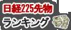 日経225先物 ブログランキング