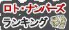 ロト・ナンバーズ ブログランキング